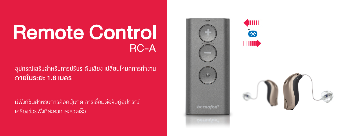 Accessorie_RC-A