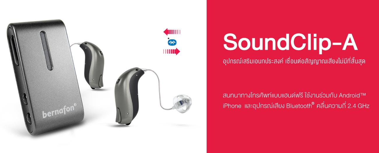 Accessorie_SoundClip-A
