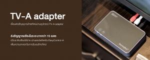 Accessorie_TV-adaptor