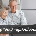 4 ข้อควรรู้ ประสาทหูเสื่อมในวัยผู้สูงอายุ