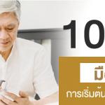 10-เทคนิค-การเริ่มต้นใส่เครื่องช่วยฟัง