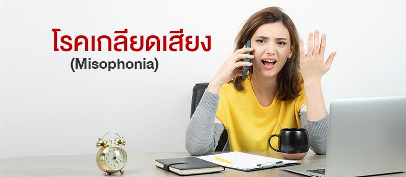 โรคเกลียดเสียง Misophonia