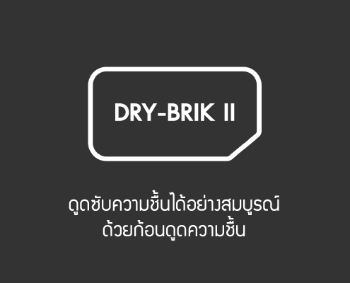 Dry-&-Store-Global-II-เครื่องอบไล่ความชื้น